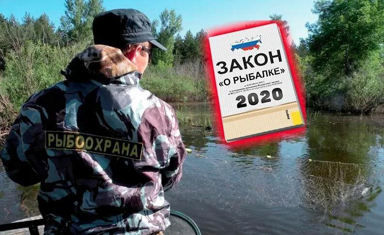 Изменённые правила рыболовства, которые нужно знать рыболовам любителям на 2020 год