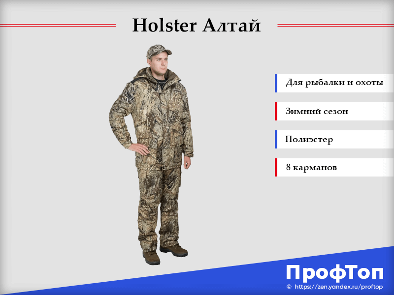 Рейтинг костюмов для рыбалки и охоты 2020 года: лучшие по качеству комплекты одежды (топ-6)