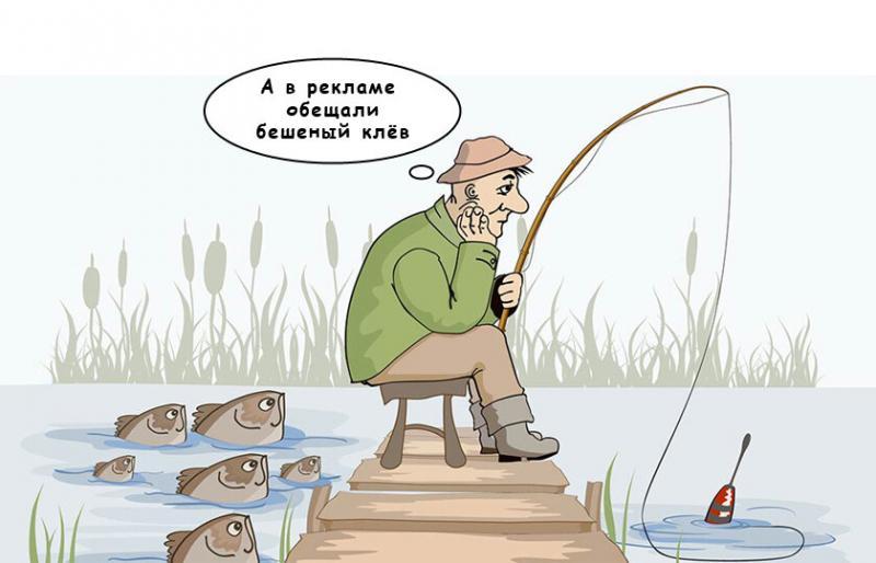 Помогают ли понты поймать рыбу?