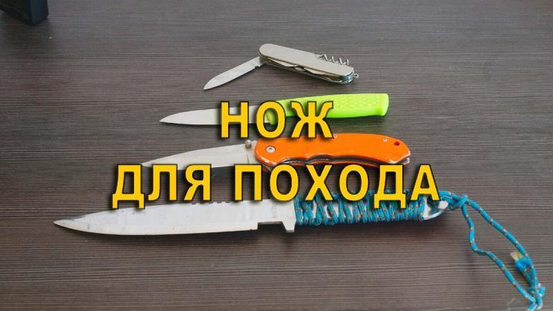 С каким ножом пойти в поход
