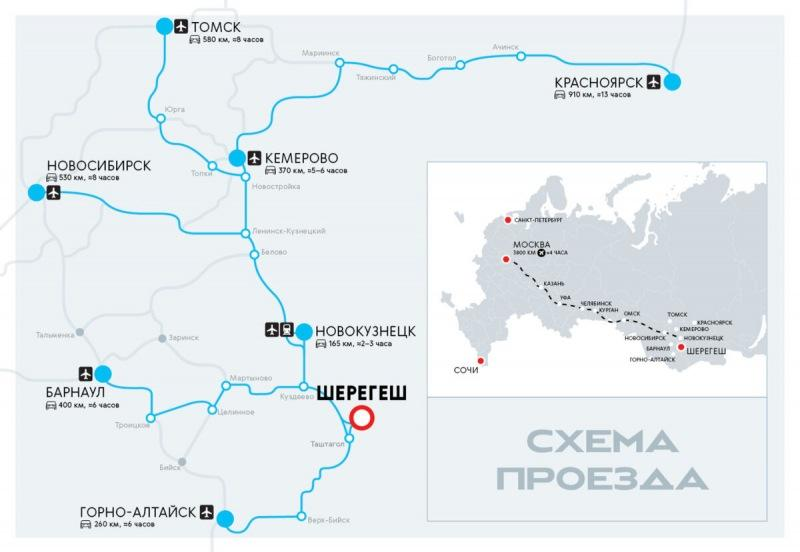 Обзор горнолыжного курорта Шерегеш