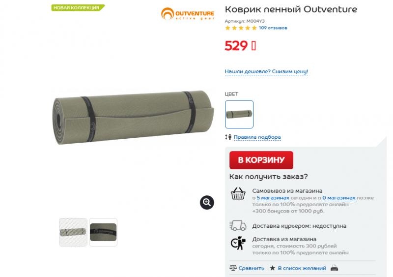 Поход - это дорого? Собираем снаряжение в Спортмастере и Декатлоне и сравниваем стоимость