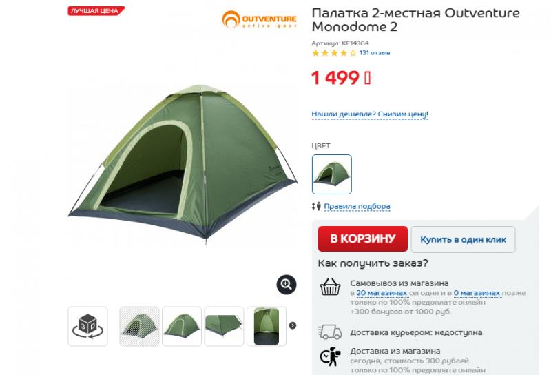 Выбираем снаряжение для похода по Крыму в Декатлоне и Спортмастере
