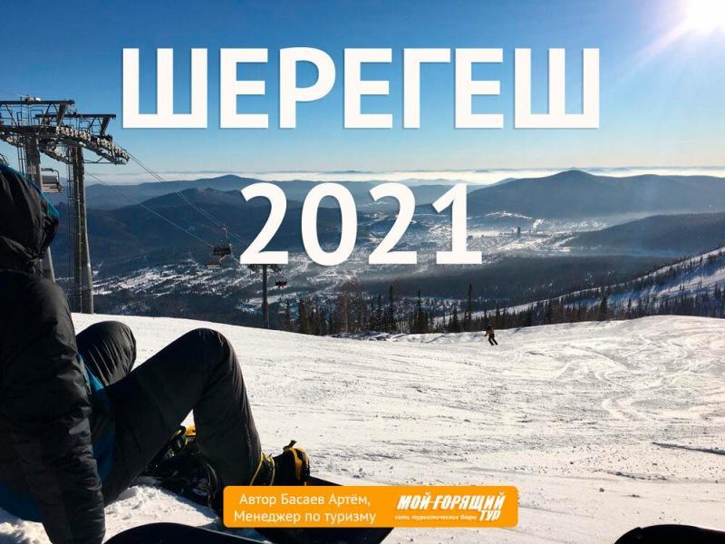 Отдыхал на Шерегеше в 2021 году, рассказываю о погоде и как добраться до горнолыжного курорта