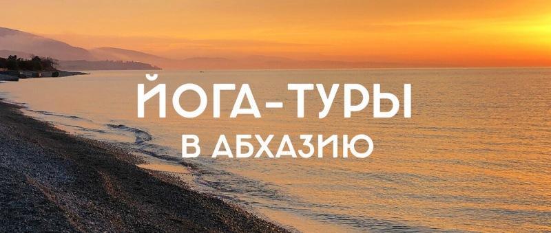 2-10 МАЯ 2021 ГОДА. ЙОГА-РЕТРИТ В АБХАЗИЮ