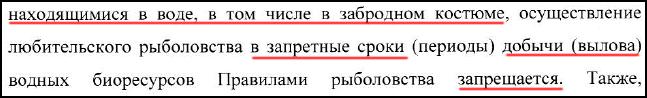 Что запрещено делать рыбаку в нерестовый запрет. Полный список запретов на 2021 год из официального ответа Росрыболовства