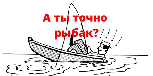 Новый тест на знание рыбалки: 10 вопросов на которые ответит только опытный рыбак.