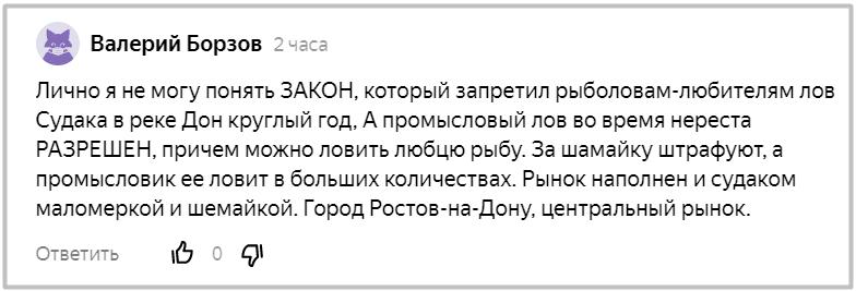 Как Правила рыболовства России создают социальную напряженность в стране и что с этим делать