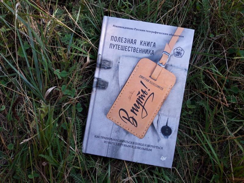 """""""В путь!"""" Книга Дмитрия Колесникова для начинающих туристов и путешественников"""